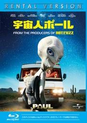 【Blu-ray】宇宙人ポール