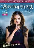 プリティ・リトル・ライアーズ <ファースト・シーズン> Vol.2