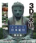 【Blu-ray】本格3D日本紀行 -鎌倉編-