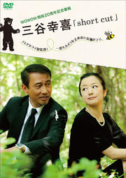 WOWOW開局20周年記念番組 三谷幸喜「short cut」