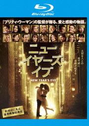 【Blu-ray】ニューイヤーズ・イブ