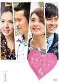 最後はキミを好きになる! 台湾オリジナル放送版 Vol.1