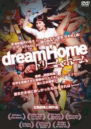 A PANG HO-CHEUNG FILM dreamHome ドリーム・ホーム
