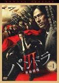WOWOW開局20周年記念番組 連続ドラマW パンドラIII 革命前夜 Vol.1