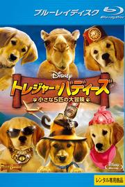 【Blu-ray】トレジャー・バディーズ/小さな5匹の大冒険
