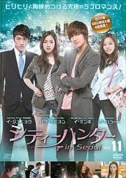 シティーハンター in Seoul Vol.11
