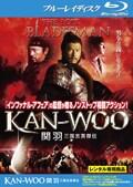 【Blu-ray】KAN-WOO/関羽 三国志英傑伝