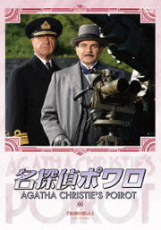 名探偵ポワロ[完全版] Vol.44