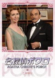 名探偵ポワロ[完全版] Vol.45