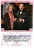 名探偵ポワロ[完全版] Vol.46