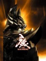 牙狼<GARO>〜MAKAISENKI〜 vol.4