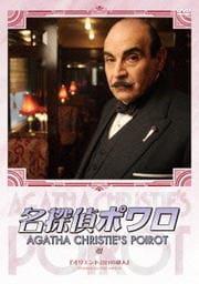 名探偵ポワロ[完全版] Vol.47