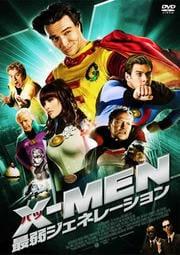 ×(バツ)-MEN 最弱ジェネレーション