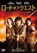 ロード・オブ・クエスト 〜ドラゴンとユニコーンの剣〜