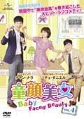 童顔美女 Vol.4