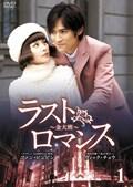 ラストロマンス 〜金大班〜セット1
