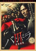 WOWOW開局20周年記念番組 連続ドラマW パンドラIII 革命前夜 Vol.3