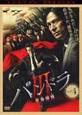 WOWOW開局20周年記念番組 連続ドラマW パンドラIII 革命前夜 Vol.4