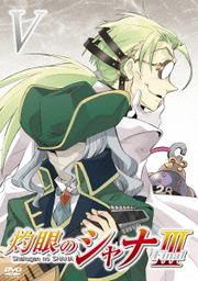 灼眼のシャナIII-FINAL- V