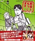 【Blu-ray】野田ともうします。シーズン2