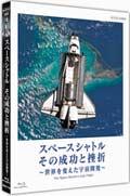 【Blu-ray】スペースシャトル その成功と挫折 〜世界を変えた宇宙開発〜 The Space Shuttle's Last Flight