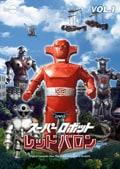 DVDスーパーロボット レッドバロンセット