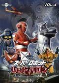 DVDスーパーロボット レッドバロン VOL.4