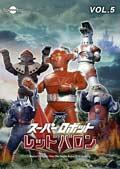 DVDスーパーロボット レッドバロン VOL.5