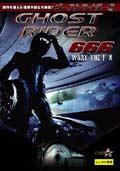 ゴーストライダー 6 〜GHOST RIDER 666〜