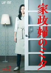 家政婦のミタ Vol.2