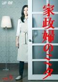 家政婦のミタ Vol.5