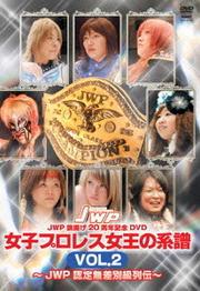 JWP 旗揚げ20周年記念作品 女子プロレス女王の系譜 vol.2 JWP認定無差別級列伝