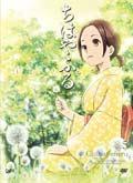 ちはやふる Vol.5