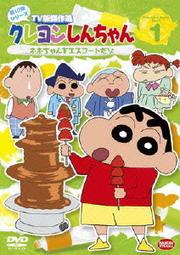 クレヨンしんちゃん TV版傑作選 第10期