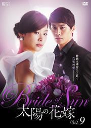 太陽の花嫁 Vol.9