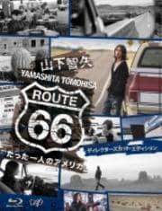 山下智久・ルート66〜たった一人のアメリカ Vol.1 -ディレクターズカット・エディション-