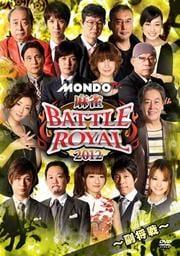 麻雀 BATTLE ROYAL 2012 〜副将戦〜