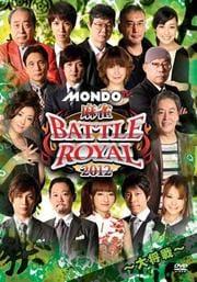 麻雀 BATTLE ROYAL 2012 〜大将戦〜