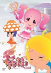 gdgd妖精s 第2巻