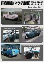 ジェネレーションカーシリーズ 1.「軽商用車(マツダ編)」