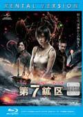 【Blu-ray】第7鉱区