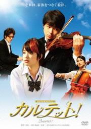 カルテット! 〜Quartet!〜