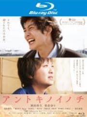【Blu-ray】アントキノイノチ
