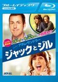 【Blu-ray】ジャックとジル