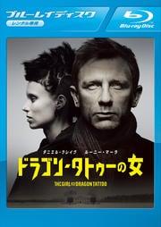 【Blu-ray】ドラゴン・タトゥーの女