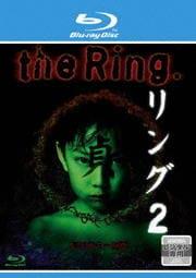 【Blu-ray】リング2