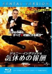 【Blu-ray】ジョニー・イングリッシュ 気休めの報酬