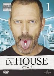 Dr.HOUSE ドクター・ハウス シーズン6 Vol.1