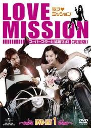 ラブ・ミッション -スーパースターと結婚せよ!-[完全版]セット