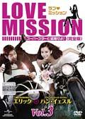ラブ・ミッション -スーパースターと結婚せよ!-[完全版] Vol.3